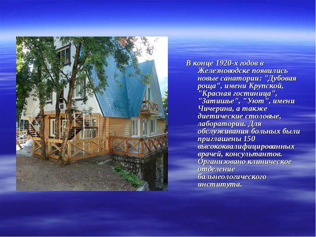 """В конце 1920-х годов в Железноводске появились новые санатории: """"Дубовая роща..."""