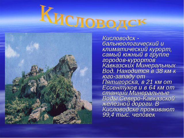 Кисловодск - бальнеологический и климатический курорт, самый южный в группе...