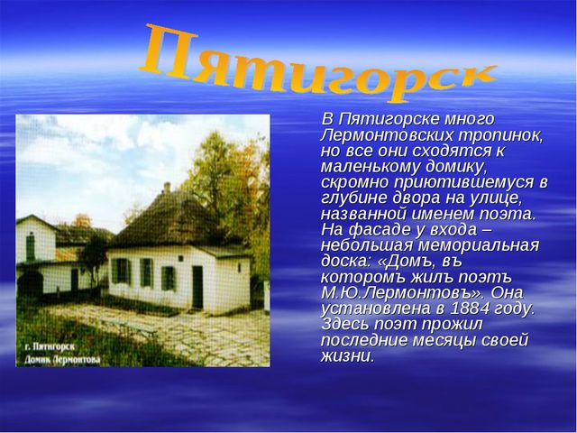 В Пятигорске много Лермонтовских тропинок, но все они сходятся к маленькому...
