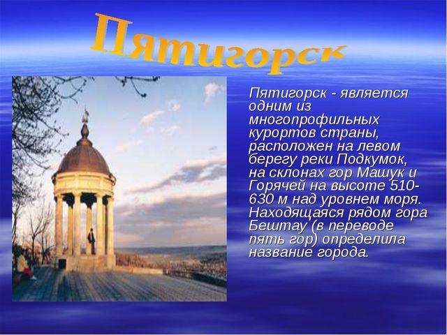 Пятигорск - является одним из многопрофильных курортов страны, расположен на...