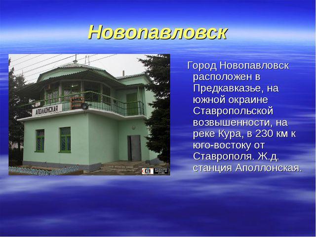 Новопавловск Город Новопавловск расположен в Предкавказье, на южной окраине С...