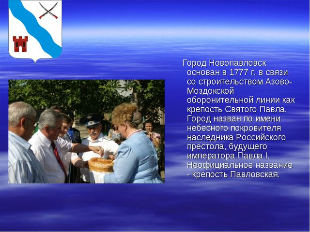 Город Новопавловск основан в 1777 г. в связи со строительством Азово-Моздокс...