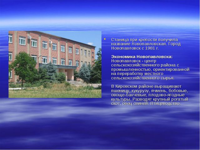 Станица при крепости получила название Новопавловская. Город Новопавловск с 1...