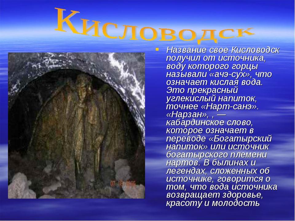 Название свое Кисловодск получил от источника, воду которого горцы называли «...