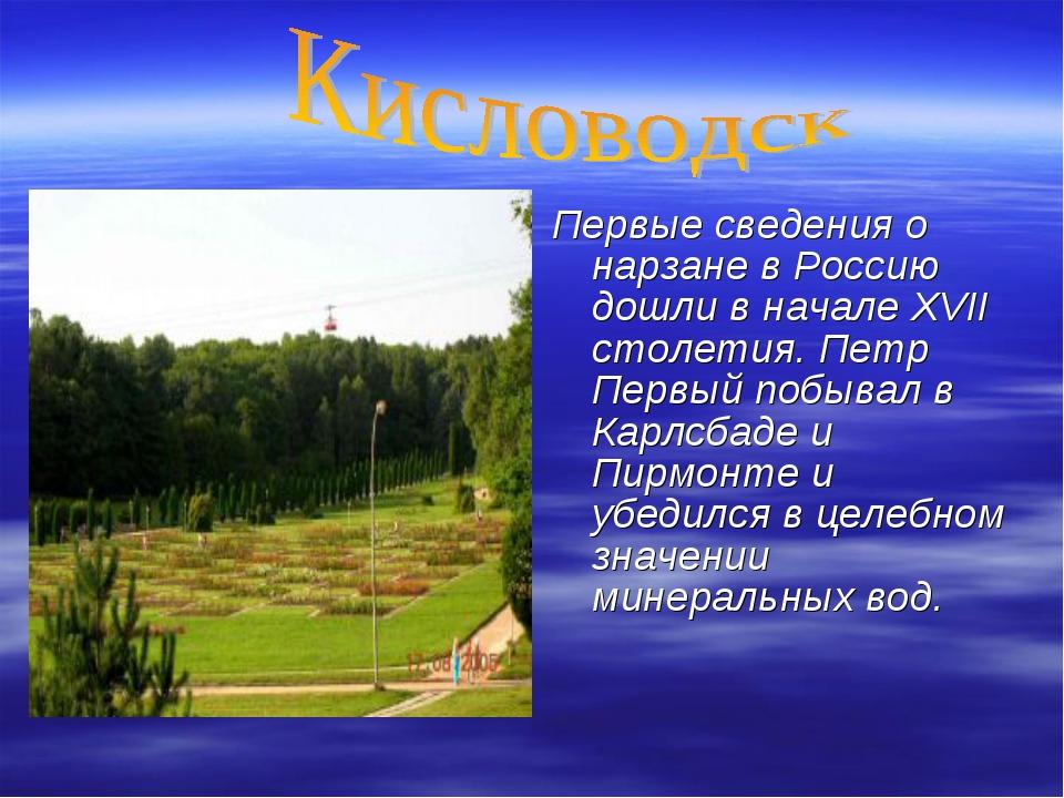 Первые сведения о нарзане в Россию дошли в начале XVII столетия. Петр Первый...