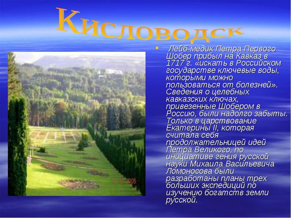 Лейб-медик Петра Первого Шобер прибыл на Кавказ в 1717 г. «искать в Российск...