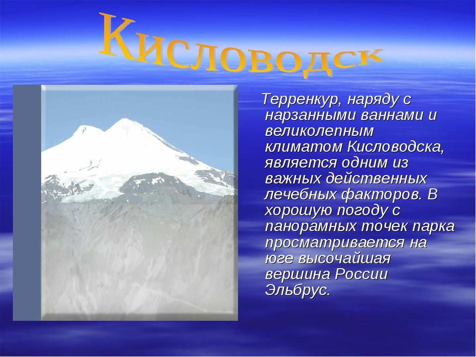 Терренкур, наряду с нарзанными ваннами и великолепным климатом Кисловодска,...