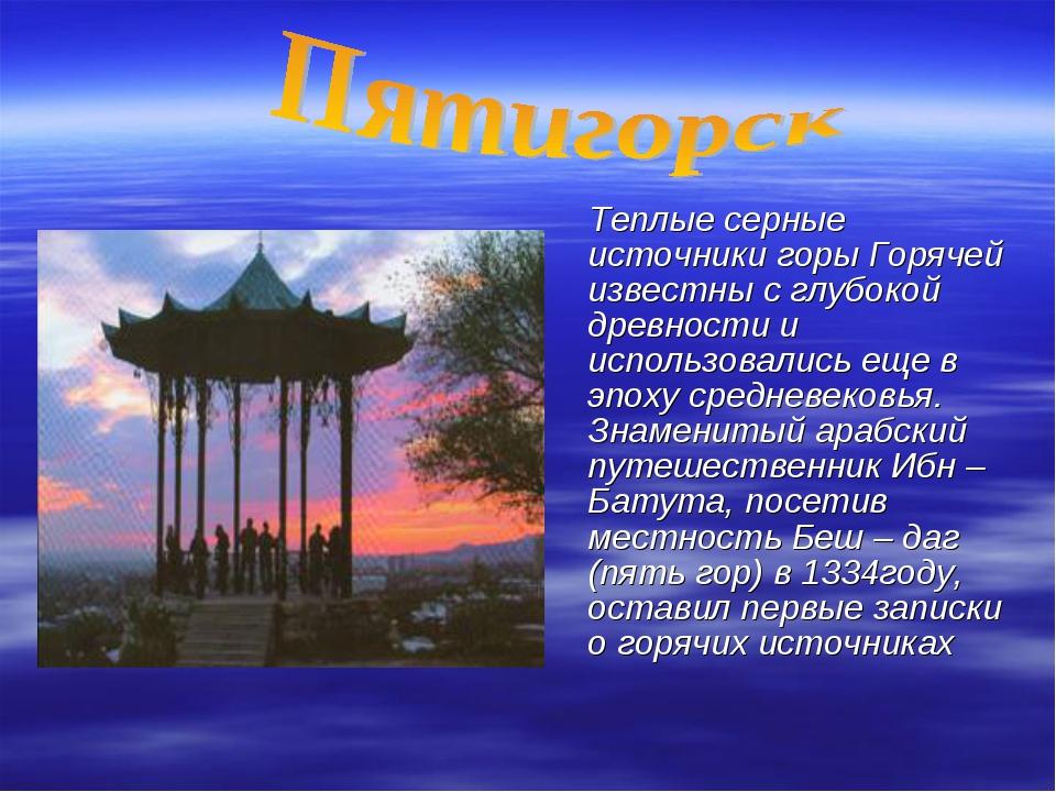 Теплые серные источники горы Горячей известны с глубокой древности и использ...