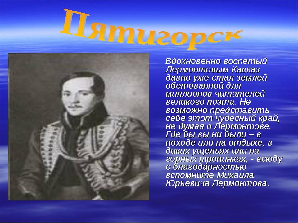 Вдохновенно воспетый Лермонтовым Кавказ давно уже стал землей обетованной дл...