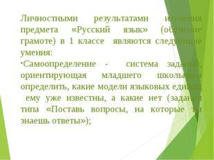 Личностными результатами изучения предмета «Русский язык» (обучение грамоте)