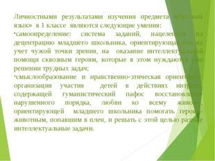 Личностными результатами изучения предмета «Русский язык» в 1 классе являются
