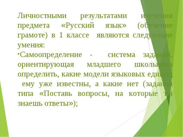 Личностными результатами изучения предмета «Русский язык» (обучение грамоте)...