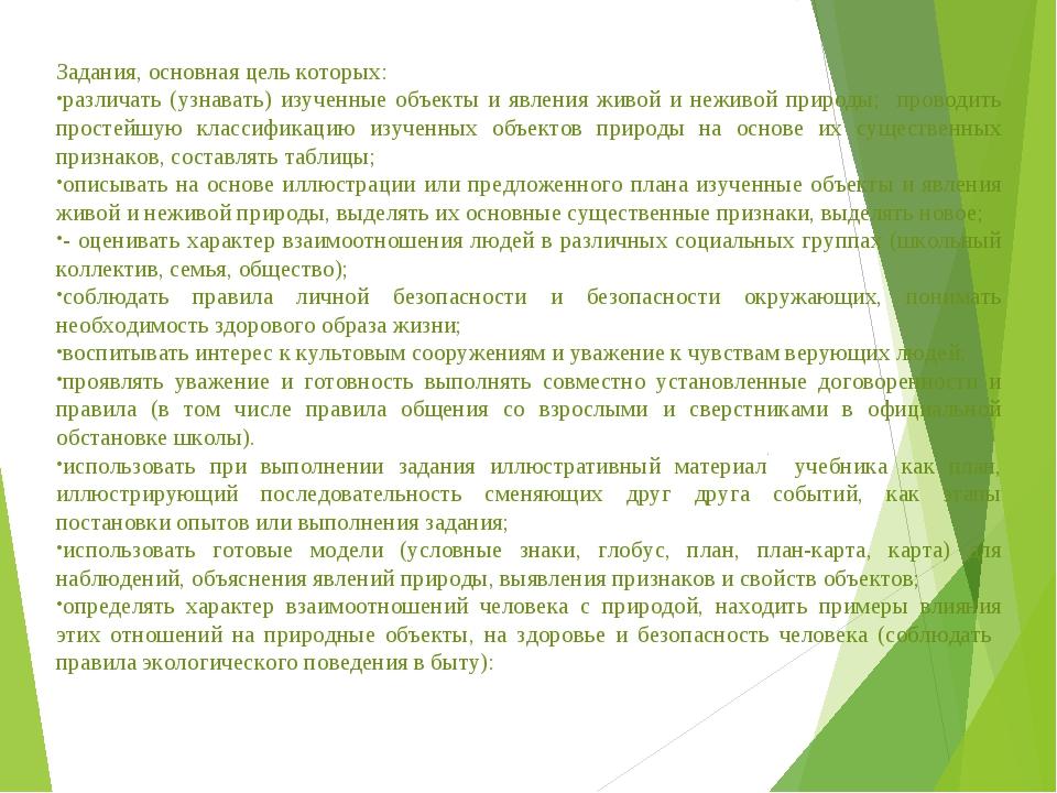 Задания, основная цель которых: различать (узнавать) изученные объекты и явле...