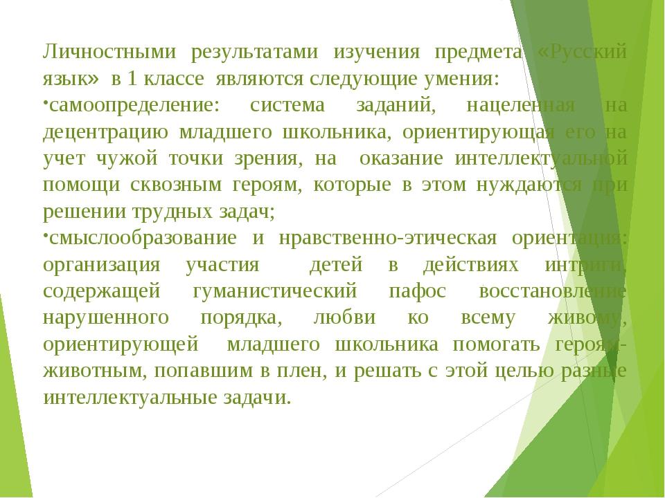 Личностными результатами изучения предмета «Русский язык» в 1 классе являются...