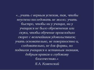 «...учить с верным успехом, так, чтобы неуспеха последовать не могло; учить б