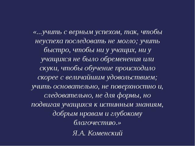 «...учить с верным успехом, так, чтобы неуспеха последовать не могло; учить б...