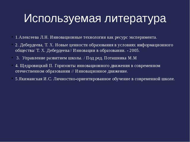 Используемая литература 1.Алексеева Л.Н. Инновационные технологии как ресурс...