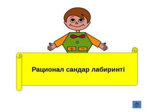 Таңбалары әр түрлі екі санның көбейтіндісінің мәні А) Оң сан В) Натурал сан С