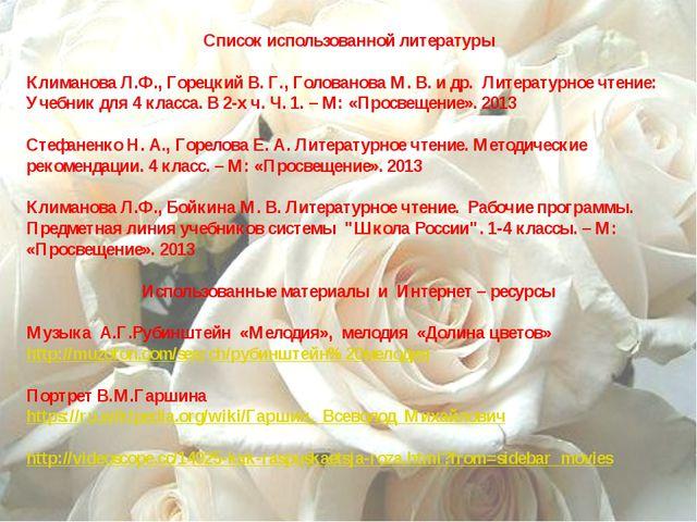Список использованной литературы  Климанова Л.Ф., Горецкий В. Г., Голованова...