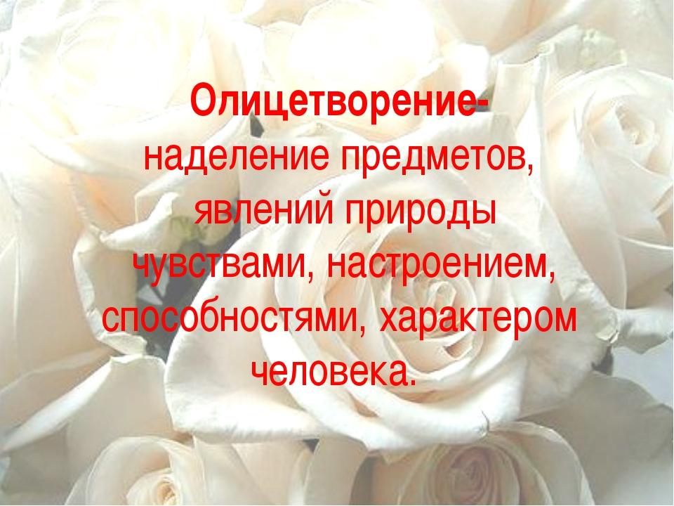 Олицетворение- наделение предметов, явлений природы чувствами, настроением, с...