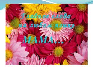 Главное слово на любом языке МАМА…