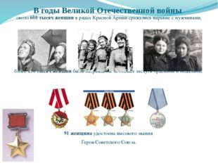 В годы Великой Отечественной войны около 600 тысяч женщин в рядах Красной Арм