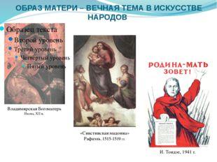 ОБРАЗ МАТЕРИ – ВЕЧНАЯ ТЕМА В ИСКУССТВЕ НАРОДОВ Владимирская Богоматерь Икона,