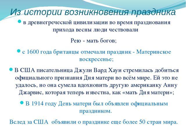 Из истории возникновения праздника в древнегреческой цивилизации во время пра...