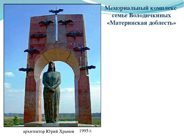 Мемориальный комплекс семье Володичкиных «Материнская доблесть» архитектор Ю...