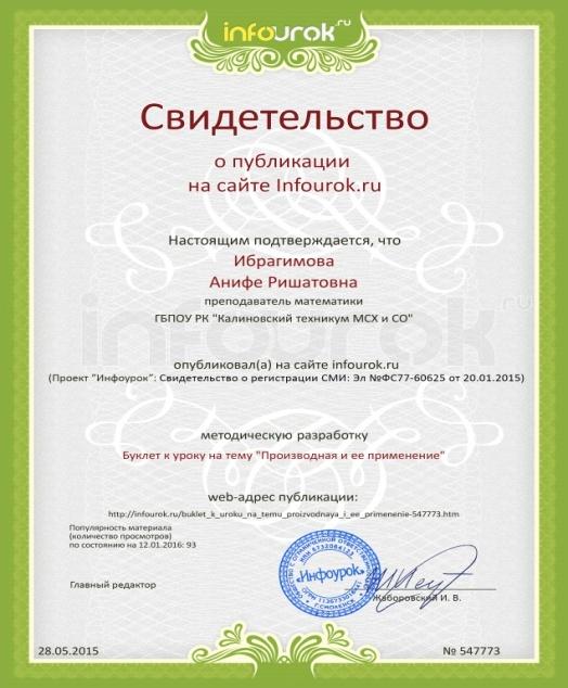 I:\Сертификаты\Сертификат проекта infourok.ru № 547773.jpg