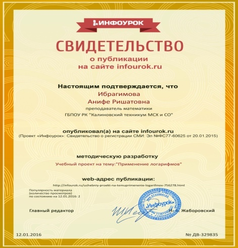 I:\Сертификаты\Сертификат проекта infourok.ru № ДВ-329835.jpg