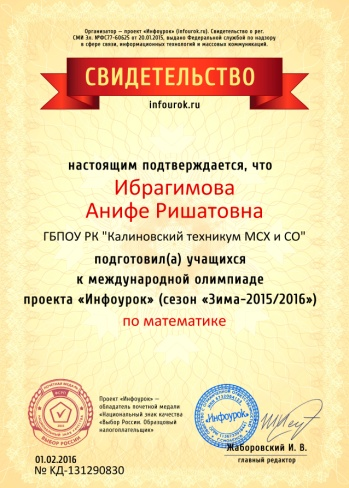 I:\Свидетельство проекта infourok.ru № KД-131290830.jpg