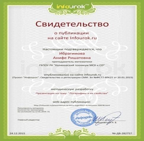 I:\Сертификаты\Сертификат проекта infourok.ru № ДВ-282757.jpg