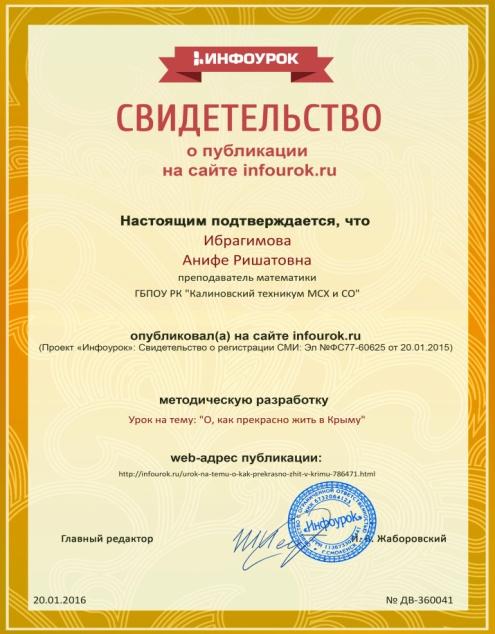 C:\Users\анифе\Downloads\Сертификат проекта infourok.ru № ДВ-360041.jpg