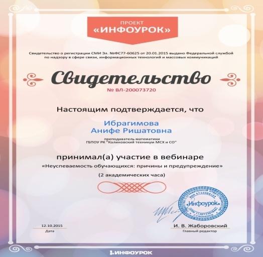 I:\Сертификаты\Свидетельство проекта infourok.ru № ВЛ-200073720.jpg