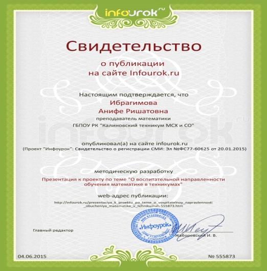 I:\Сертификаты\Сертификат проекта infourok.ru № 555873.jpg