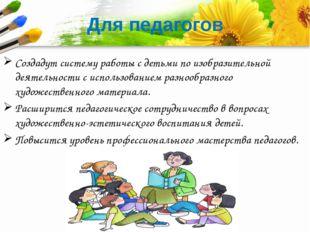 Для педагогов Создадут систему работы с детьми по изобразительной деятельност