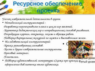 Ресурсное обеспечение проекта Уголок изобразительной деятельности в группе. М