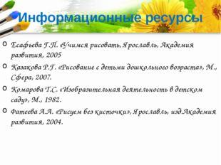 Информационные ресурсы Есафьева Г.П. «Учимся рисовать, Ярославль, Академия ра