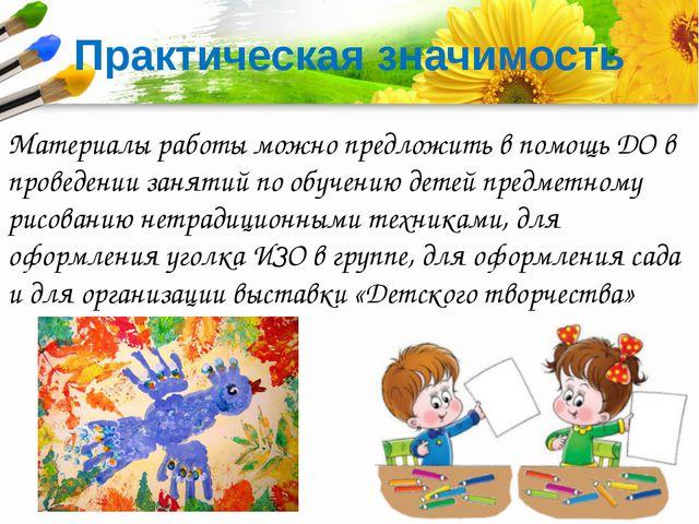Практическая значимость Материалы работы можно предложить в помощь ДО в прове...