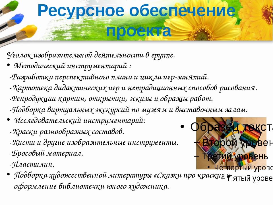 Ресурсное обеспечение проекта Уголок изобразительной деятельности в группе. М...