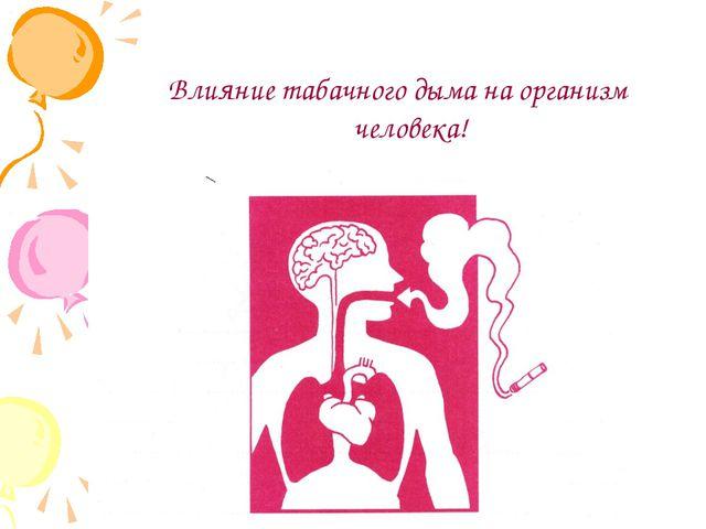 Влияние табачного дыма на организм человека!