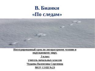В. Бианки «По следам» Интегрированный урок по литературному чтению и окружающ