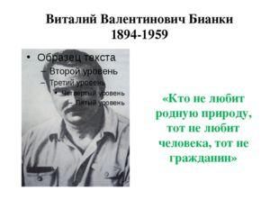 Виталий Валентинович Бианки 1894-1959 «Кто не любит родную природу, тот не лю
