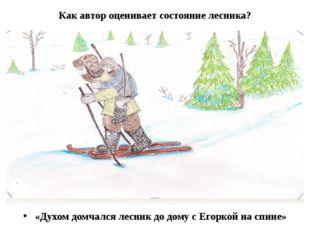 Как автор оценивает состояние лесника? «Духом домчался лесник до дому с Егорк