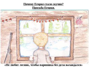Почему Егорке стало скучно? Просьба Егорки. «Не любит лесник, чтобы парнишка