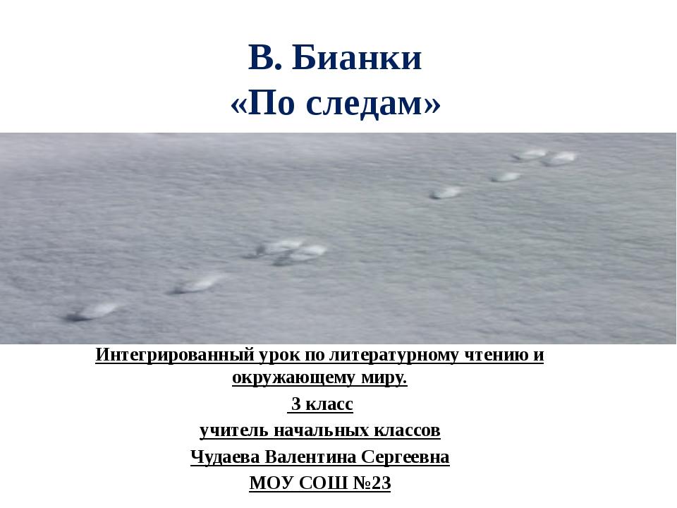 В. Бианки «По следам» Интегрированный урок по литературному чтению и окружающ...