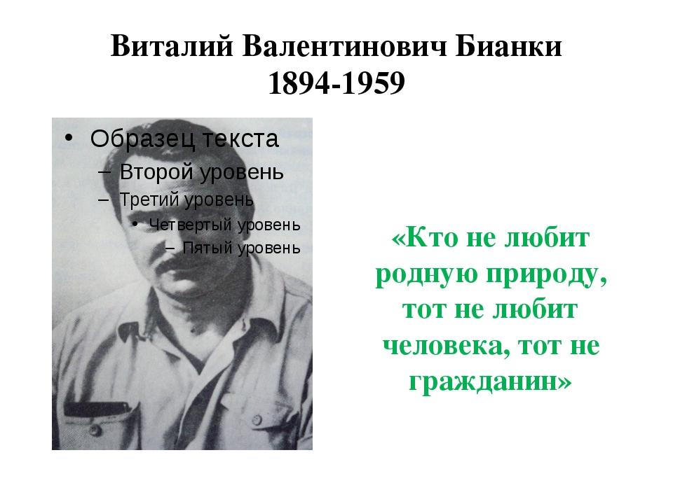 Виталий Валентинович Бианки 1894-1959 «Кто не любит родную природу, тот не лю...