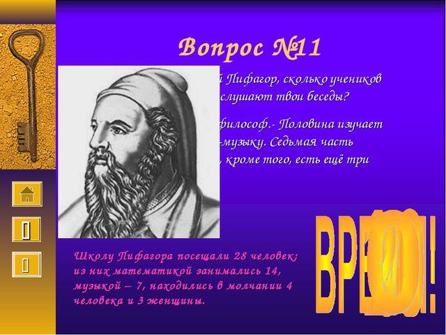 Вопрос №11 -Скажи мне, знаменитый Пифагор, сколько учеников посещают твою шко...
