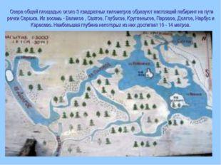 Озера общей площадью около 3 квадратных километров образуют настоящий лабири